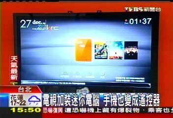 電視加裝迷你電腦 手機也變成遙控器