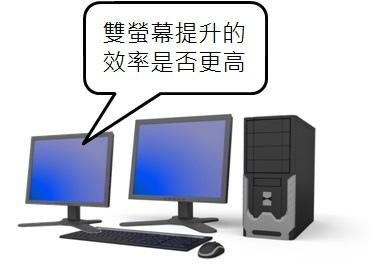 要有效率,其實有時候真不需要KVM這樣的東西,畢竟資料還是存在一台電腦就好,想提升效率,有時候說不定多一顆螢幕反而更好!