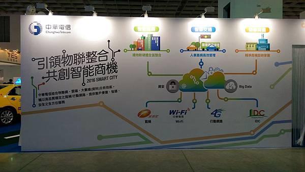 中華電信引領物聯整合共創智能商機