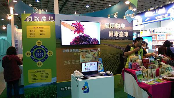 台東縣國際幸福城市