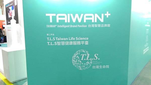 智慧城市與物聯網-TAIWAN+智慧健康服務平台