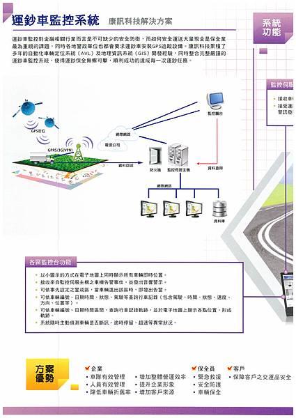 智慧城市與物聯網-運鈔車監控系統