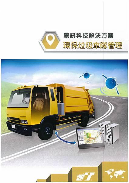 智慧城市與物聯網-環保垃圾車隊管理
