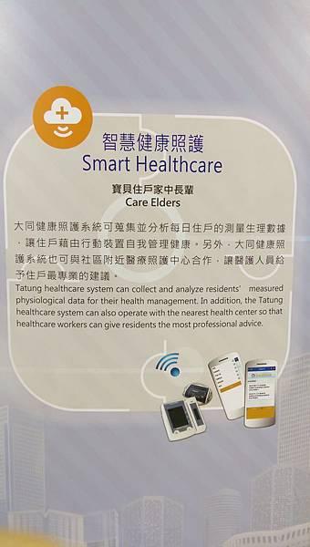 智慧城市與物聯網-智慧健康照護