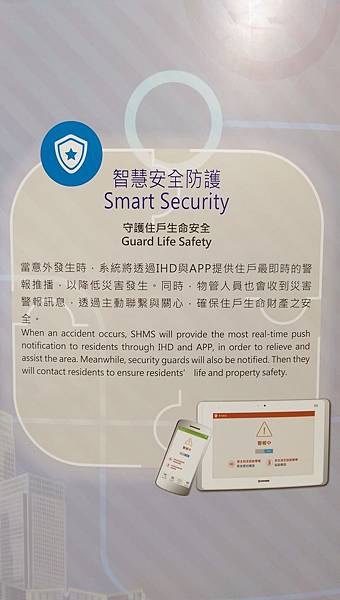 智慧城市與物聯網-智慧安全防護