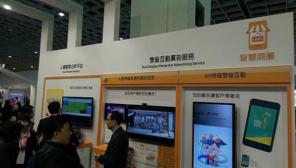 智慧城市與物聯網-雙螢互動廣告服務