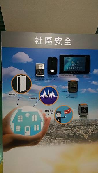 智慧城市與物聯網-社區安全系統