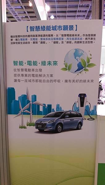 智慧城市與物聯網-智慧綠能城市