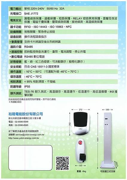 裕隆提供新一代U-Charger充電助解決方案 (6).jpg