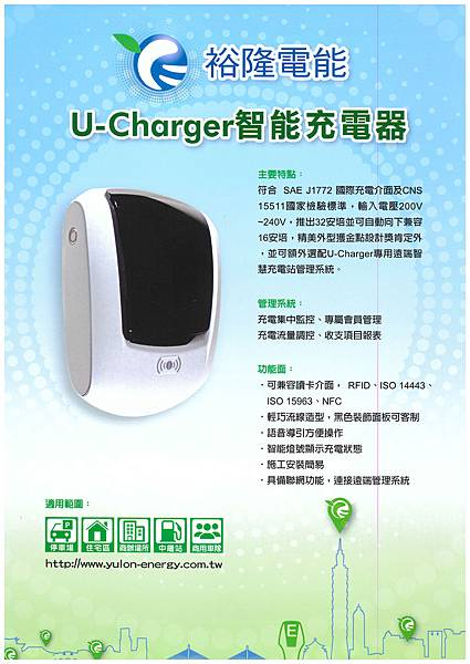裕隆提供新一代U-Charger充電助解決方案 (5).jpg
