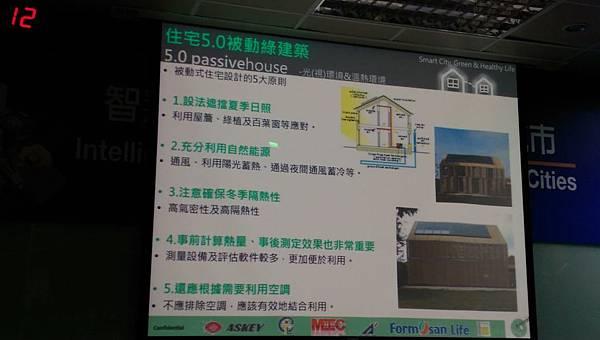 住宅5.0被動綠建築-光環境%26;視環境%26;溫熱環境