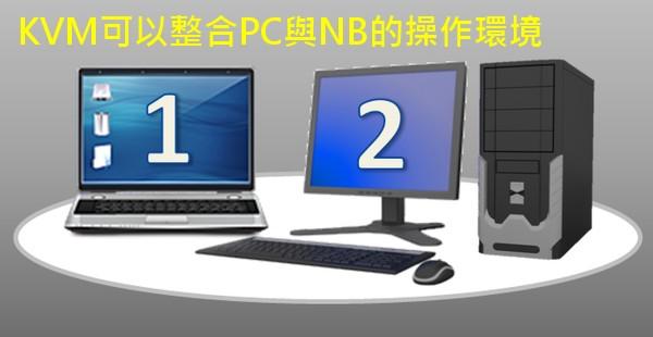 KVM多電腦切換器可以整合PC與NB的操作