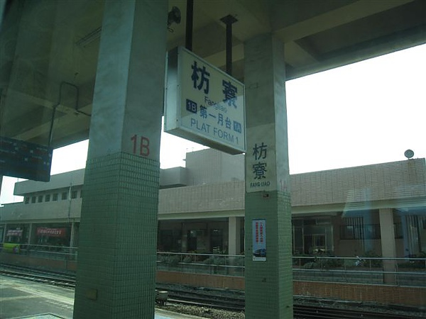 南迴觀光列車西部幹線的最後一站─車過枋寮