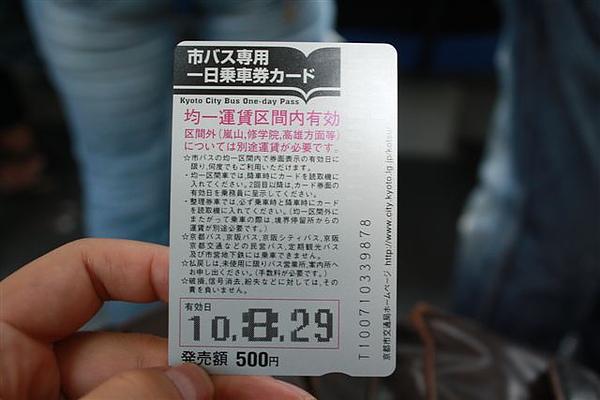 20100829 075.jpg