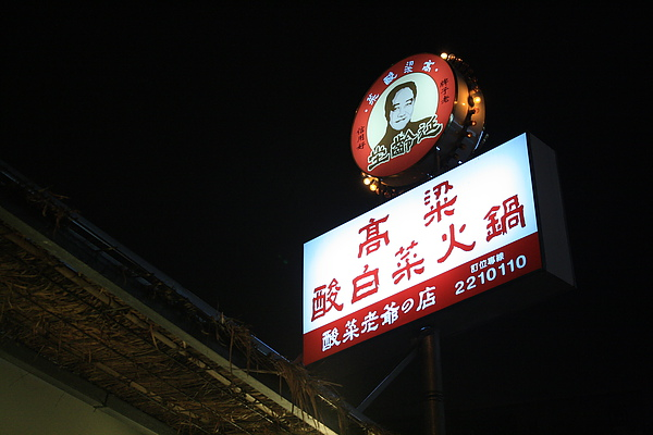20110116 (21).jpg