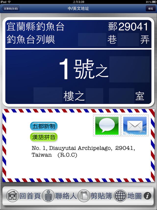 iOS5iMessenger.png