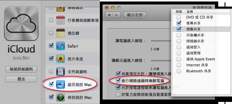 iCloud-BackToMyMAC