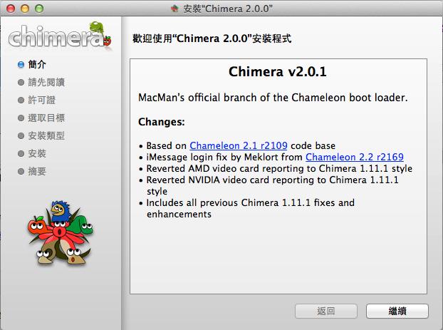 Chimera 2.0.1