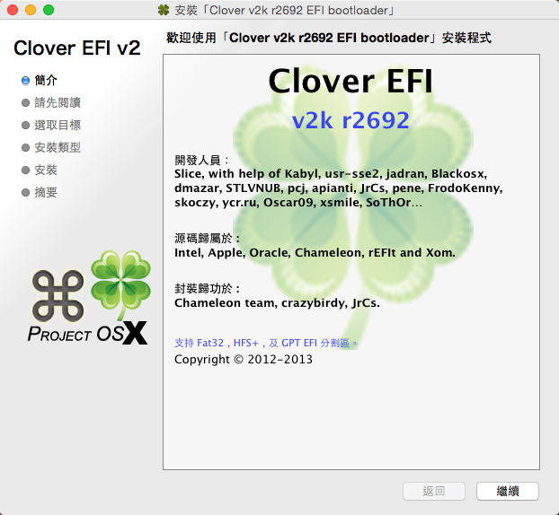 Clover_v2k_2692
