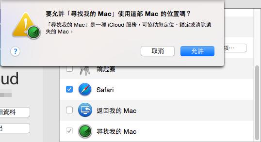 FindMyMac