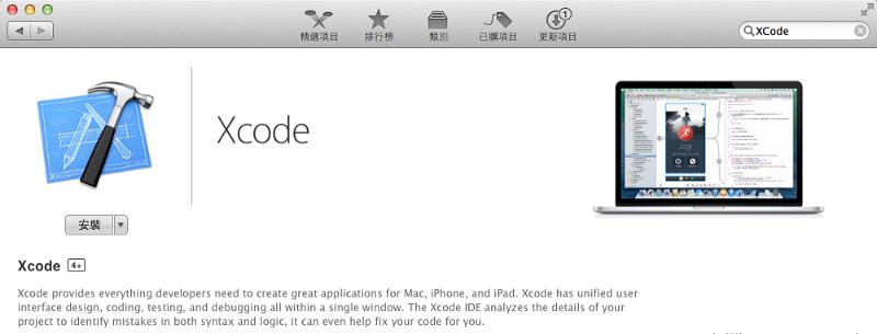 XCode_AppStore