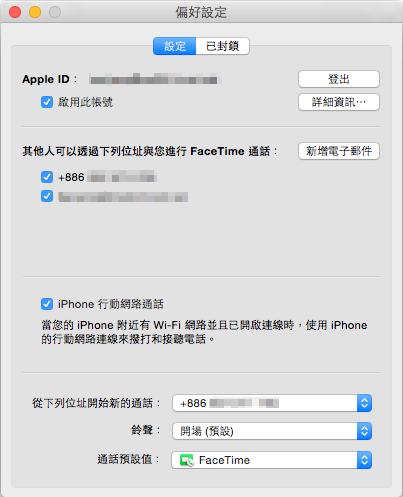 FaceTime_Setting