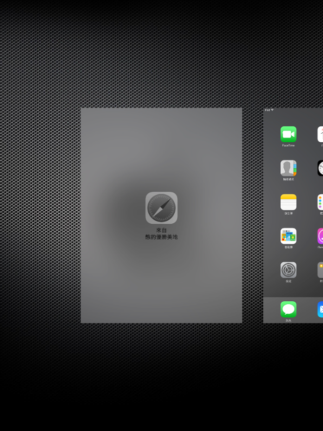 Handoff_iOS