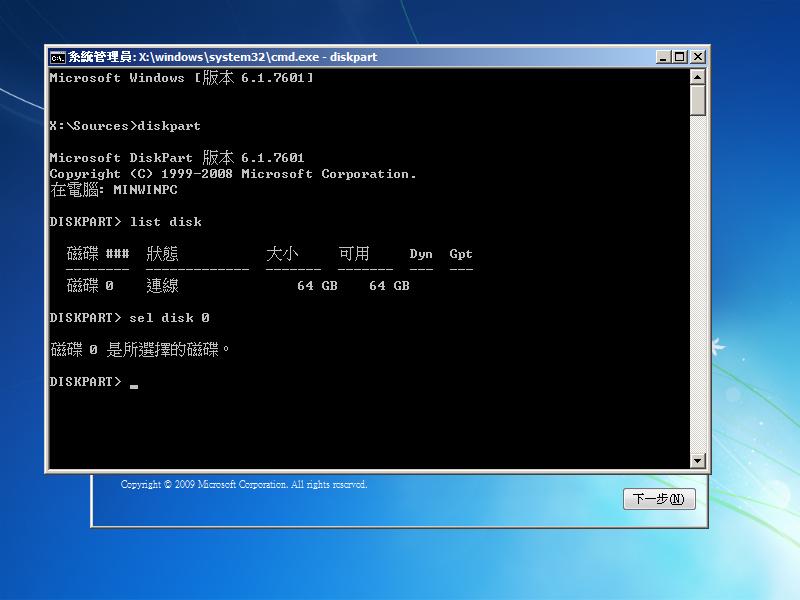 EFIWin7_Install_2