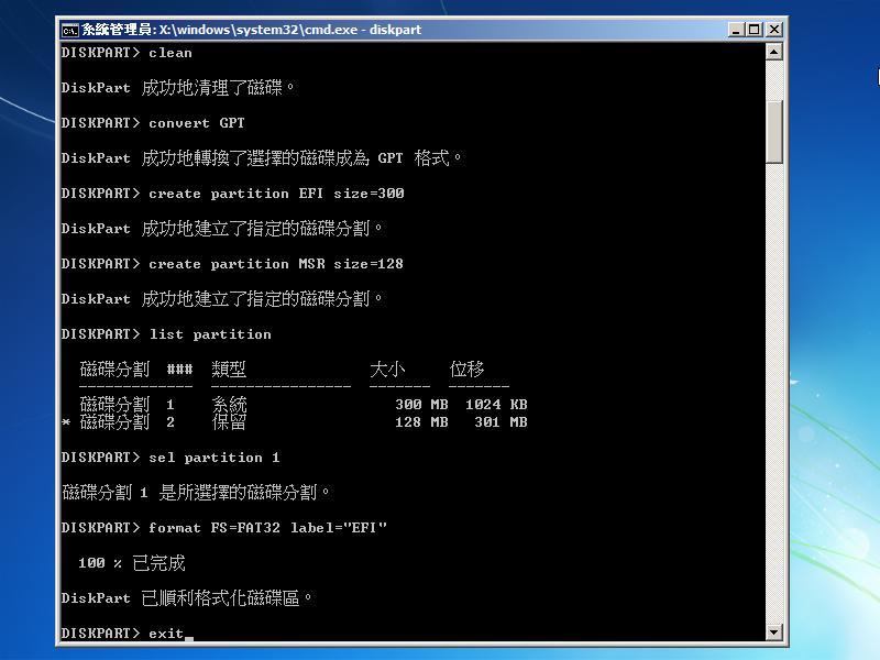 EFIWin7_Install_3