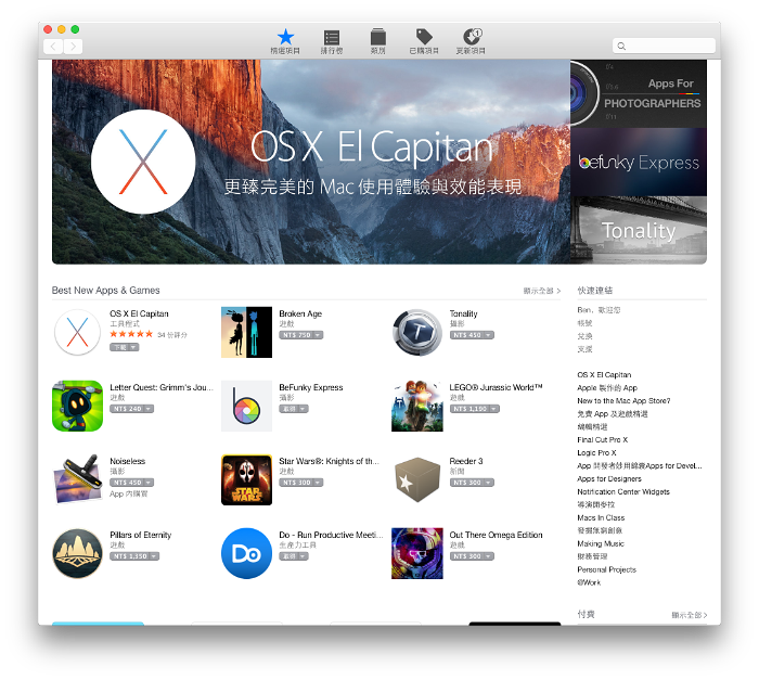 El Capitan on Mac App Store
