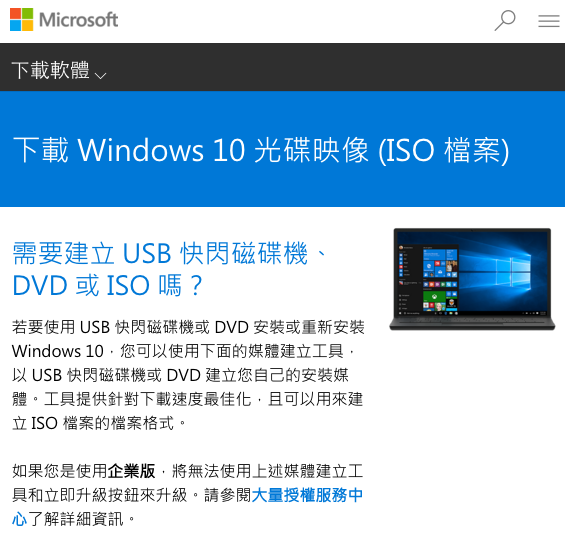 DL_Windows10ISO
