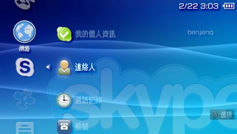 PSP_SKYPE.jpg