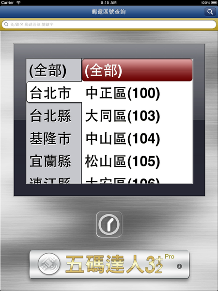 zipCode_iPad.png