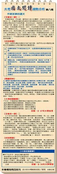 國文閱讀-8.jpg