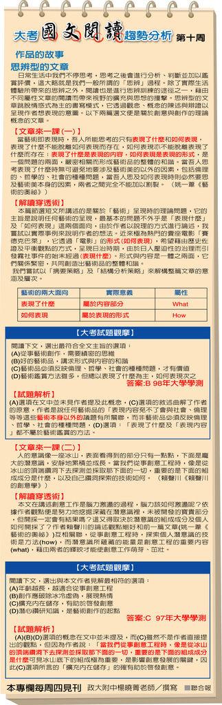 國文閱讀-10.jpg