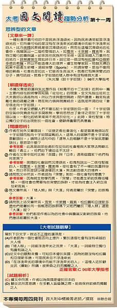 國文閱讀-11.jpg