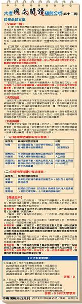 國文閱讀-12.jpg