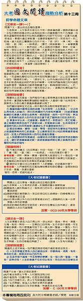 國文閱讀-13.jpg