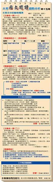 國文閱讀-15.jpg