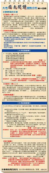 國文閱讀-14.jpg