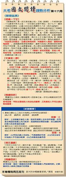 國文閱讀16.jpg