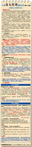 國文閱讀-19.jpg