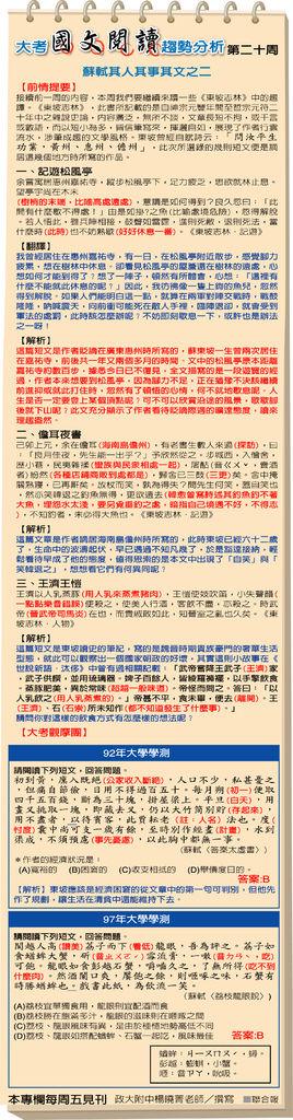 國文閱讀-20.jpg