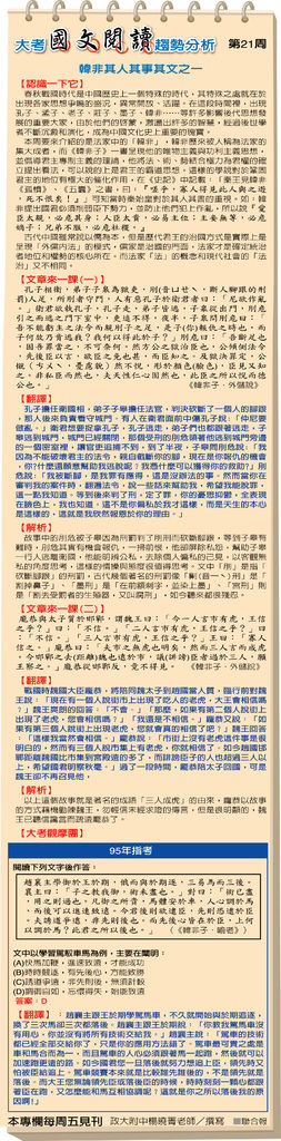 國文閱讀-21.jpg