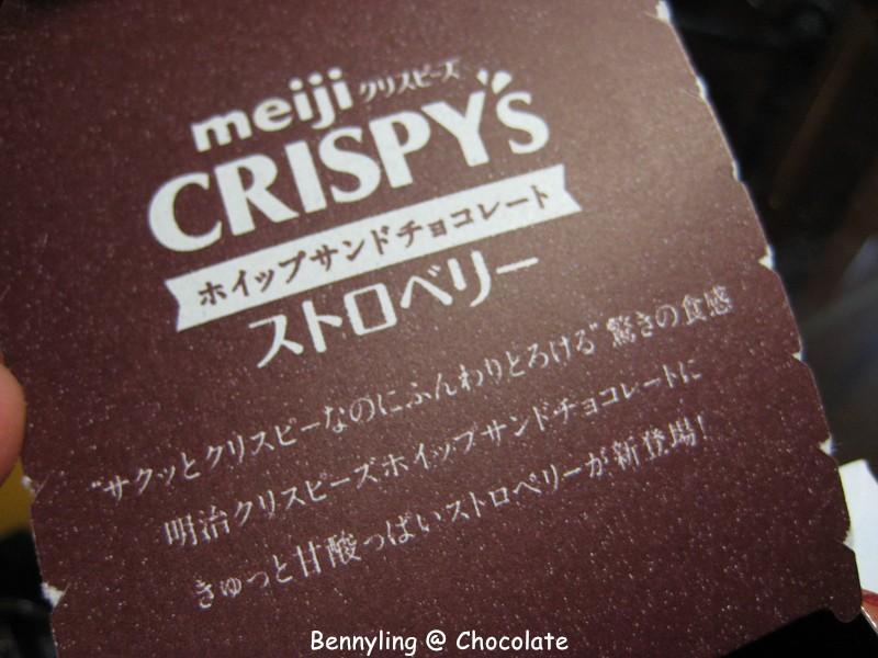 crispy's巧克力04