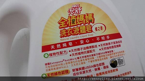 泡舒全植媽媽洗衣液體皂 (7).jpg