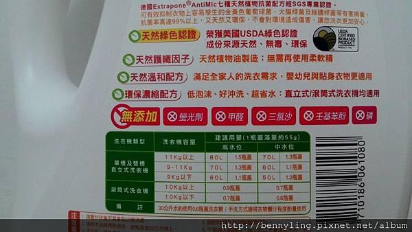 泡舒全植媽媽洗衣液體皂 (8).jpg