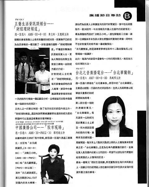 電台雜誌1997.08.jpg