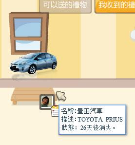 Qmo-Prius.jpg