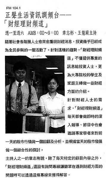 電台雜誌1997.08 財經理財頻道.jpg